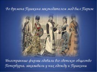 Во времена Пушкина законодателем мод был Париж Иностранные фирмы одевали все
