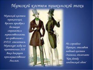Мужской костюм пушкинской эпохи Мужской костюм пушкинских времен приобрел бол