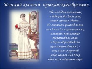 """Женский костюм пушкинского времени """"На молодых женщинах и девицах все было та"""