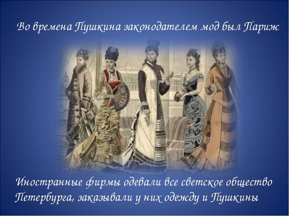 Во времена Пушкина законодателем мод был Париж Иностранные фирмы одевали все...