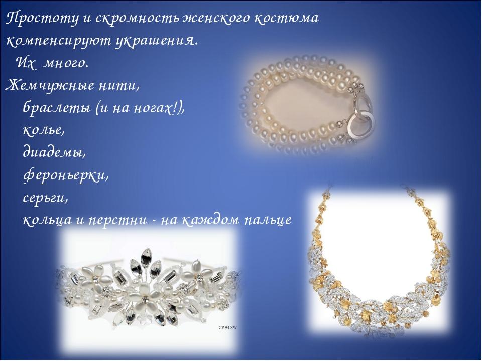 Простоту и скромность женского костюма компенсируют украшения. Их много. Жемч...