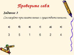 Проверьте себя Задание 3 Согласуйте прилагательные с существительными. а)б)