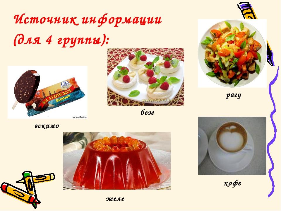 Источник информации (для 4 группы): безе желе кофе рагу эскимо