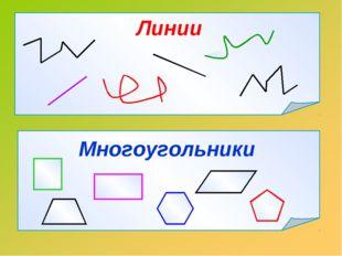 Линии Многоугольники