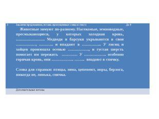 3 Закончи предложение, вставь пропущенные слова в текст: Животные зимуют по-р