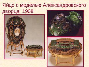 Яйцо с моделью Александровского дворца, 1908