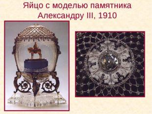 Яйцо с моделью памятника АлександруIII, 1910