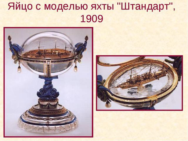 "Яйцо с моделью яхты ""Штандарт"", 1909"