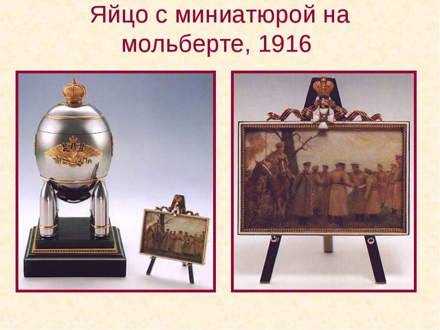 Яйцо с миниатюрой на мольберте, 1916