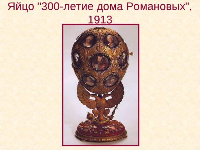 """Яйцо """"300-летие дома Романовых"""", 1913"""