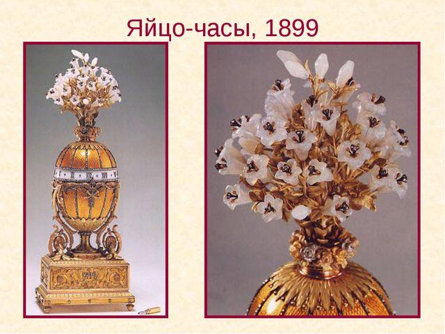 Яйцо-часы, 1899