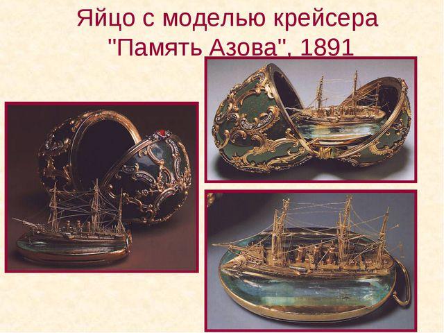 """Яйцо с моделью крейсера """"Память Азова"""", 1891"""