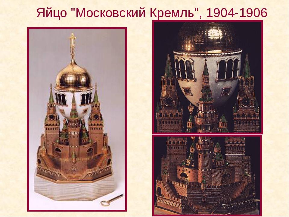 """Яйцо """"Московский Кремль"""", 1904-1906"""