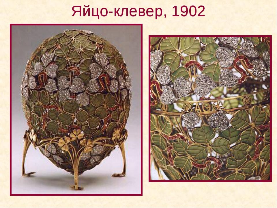Яйцо-клевер, 1902
