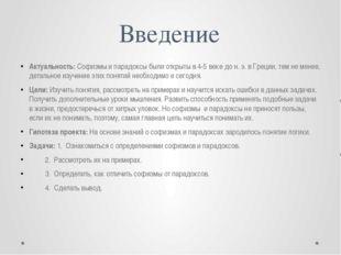 Введение Актуальность: Софизмы и парадоксы были открыты в 4-5 веке до н. э. в