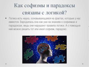 Как софизмы и парадоксы связаны с логикой? Логика есть наука, основывающаяся