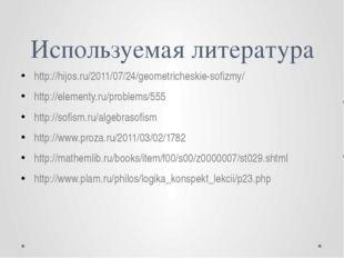 Используемая литература http://hijos.ru/2011/07/24/geometricheskie-sofizmy/ h