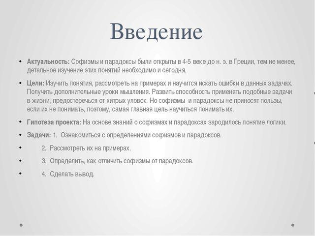 Введение Актуальность: Софизмы и парадоксы были открыты в 4-5 веке до н. э. в...