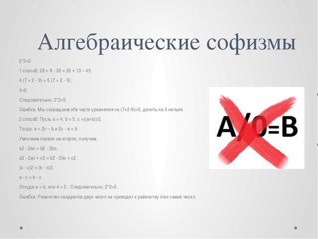 Алгебраические софизмы 2*2=5 1 способ: 28 + 8 - 36 = 35 + 10 – 45; 4 (7 + 2...