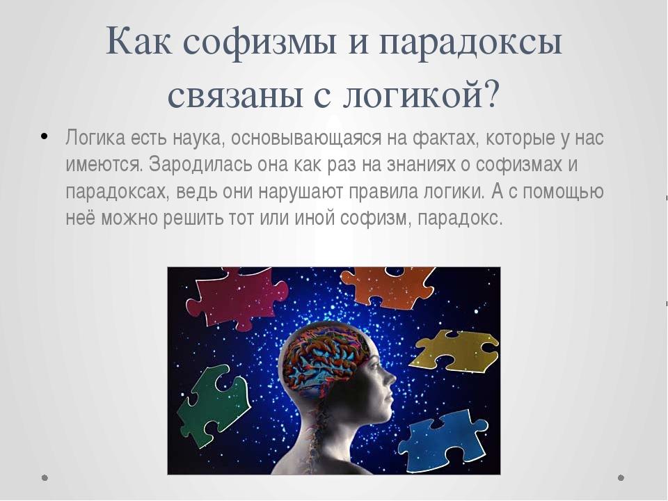 Как софизмы и парадоксы связаны с логикой? Логика есть наука, основывающаяся...