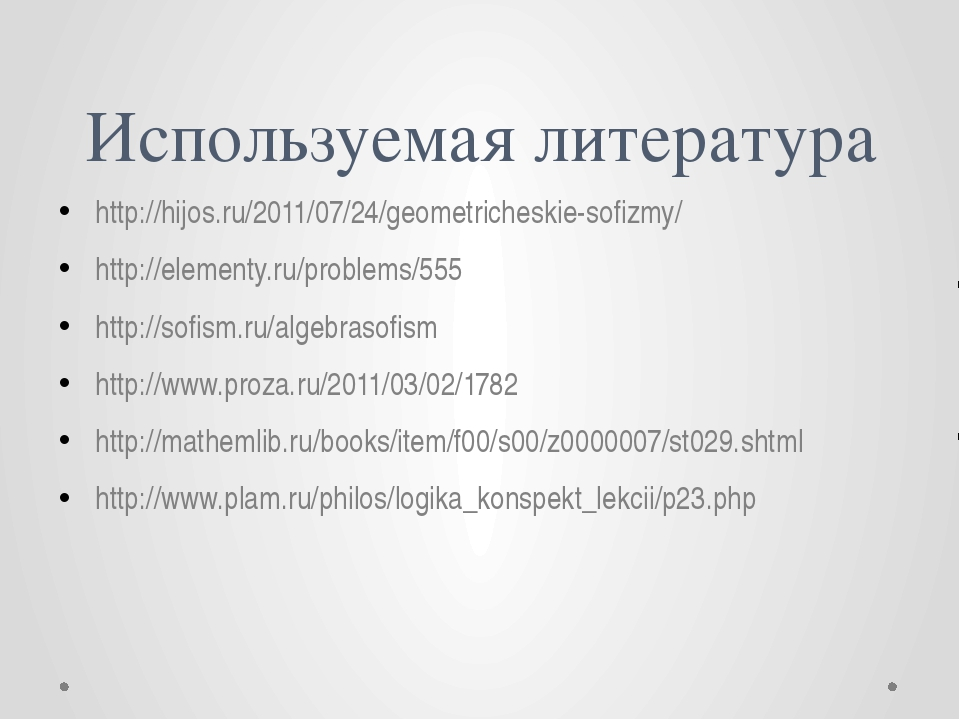 Используемая литература http://hijos.ru/2011/07/24/geometricheskie-sofizmy/ h...