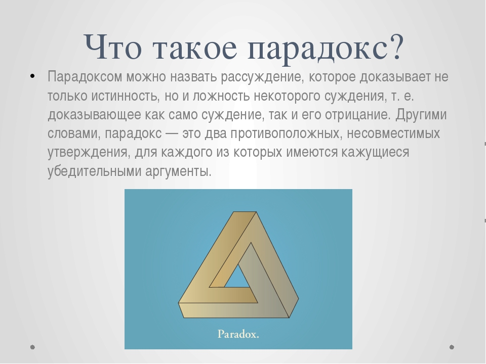 Что такое парадокс? Парадоксом можно назвать рассуждение, которое доказывает...