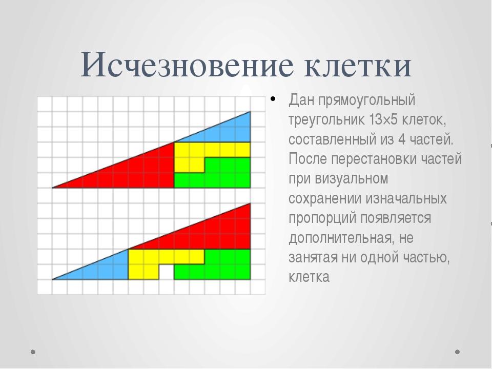 Исчезновение клетки Дан прямоугольный треугольник 13×5 клеток, составленный и...