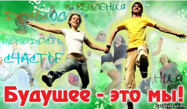 http://www.safakulevo.ru/_nw/2/80195404.jpg