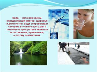 Вода — источник жизни, определяющий фактор здоровья и долголетия. Вода сопров