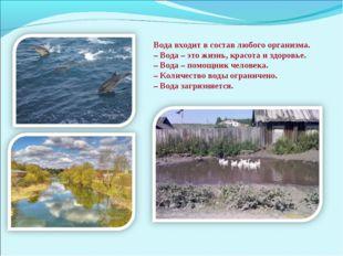 Вода входит в состав любого организма. –Вода – это жизнь, красота и здоровье