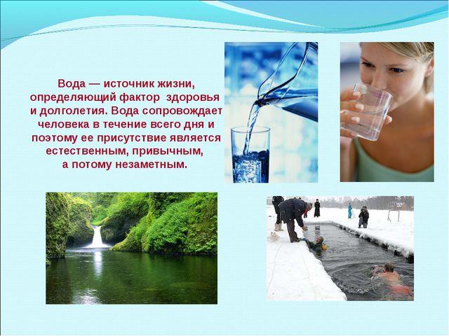Вода — источник жизни, определяющий фактор здоровья и долголетия. Вода сопров...
