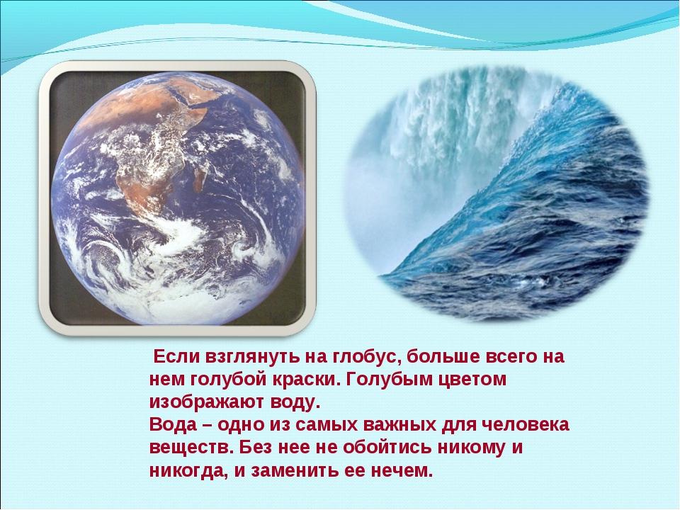 Если взглянуть на глобус, больше всего на нем голубой краски. Голубым цветом...