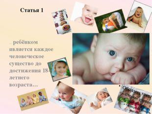 Статья 1 … ребёнком является каждое человеческое существо до достижения 18-ле