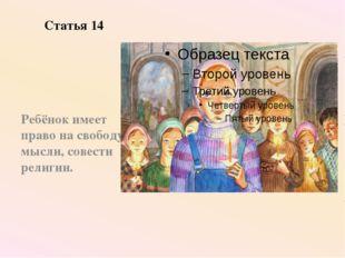 Статья 14 Ребёнок имеет право на свободу мысли, совести и религии.
