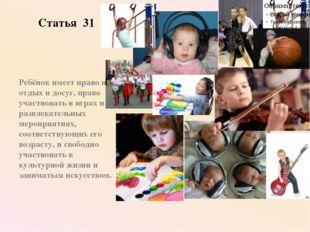 Статья 31 Ребёнок имеет право на отдых и досуг, право участвовать в играх и р