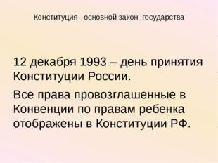 Конституция –основной закон государства 12 декабря 1993 – день принятия Конст