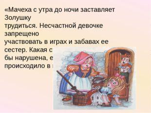 «Мачеха с утра до ночи заставляет Золушку трудиться. Несчастной девочке запре