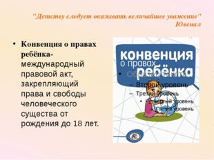 """""""Детству следует оказывать величайшее уважение"""" Ювенал Конвенция о правах реб"""