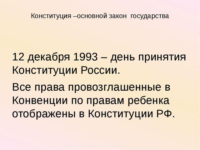 Конституция –основной закон государства 12 декабря 1993 – день принятия Конст...