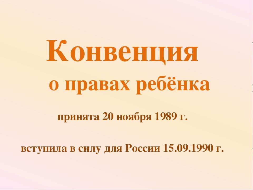 Конвенция о правах ребёнка принята 20 ноября 1989 г. вступила в силу для Росс...