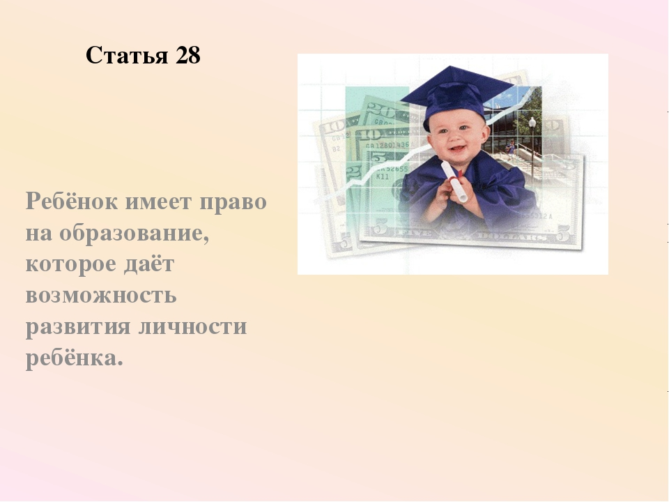 Статья 28 Ребёнок имеет право на образование, которое даёт возможность развит...
