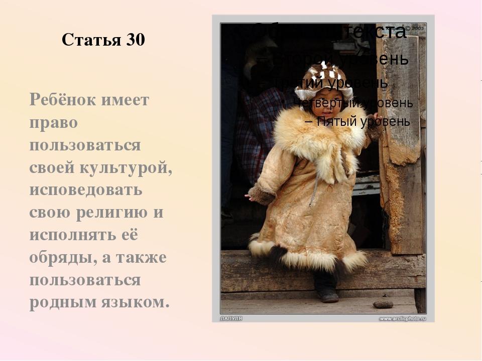 Статья 30 Ребёнок имеет право пользоваться своей культурой, исповедовать свою...