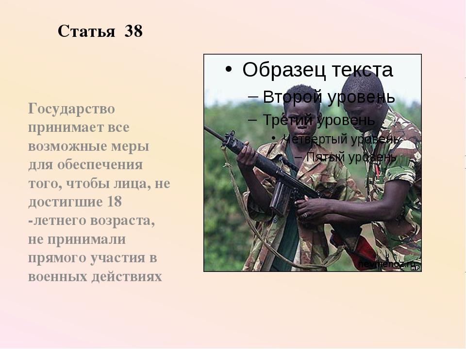 Статья 38 Государство принимает все возможные меры для обеспечения того, чтоб...