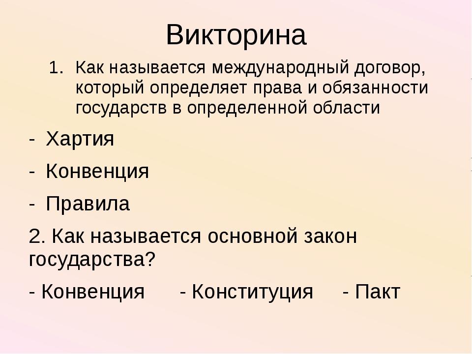 Викторина Как называется международный договор, который определяет права и об...
