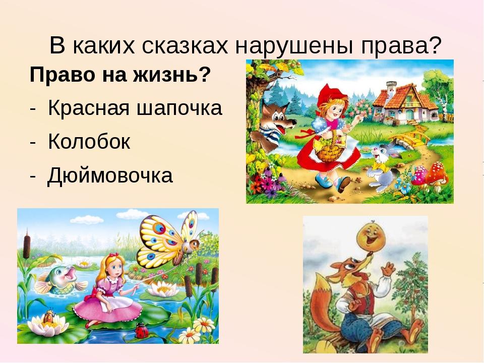 В каких сказках нарушены права? Право на жизнь? Красная шапочка Колобок Дюйм...