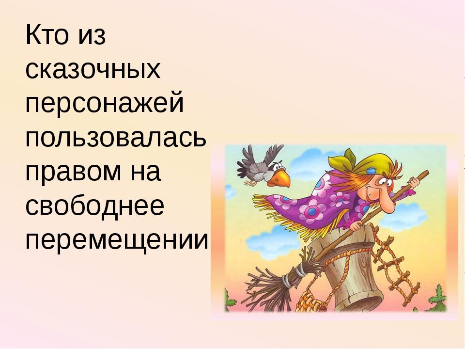 Кто из сказочных персонажей пользовалась правом на свободнее перемещении