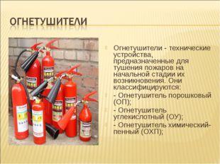Огнетушители- технические устройства, предназначенные для тушения пожаров на