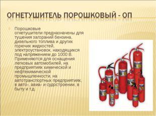Порошковые огнетушителипредназначены для тушения загораний бензина, дизельно