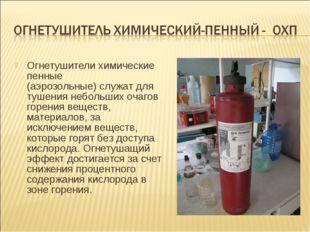 Огнетушителихимические пенные (аэрозольные)служат для тушения небольших оча