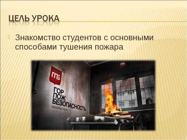 Знакомство студентов с основными способами тушения пожара
